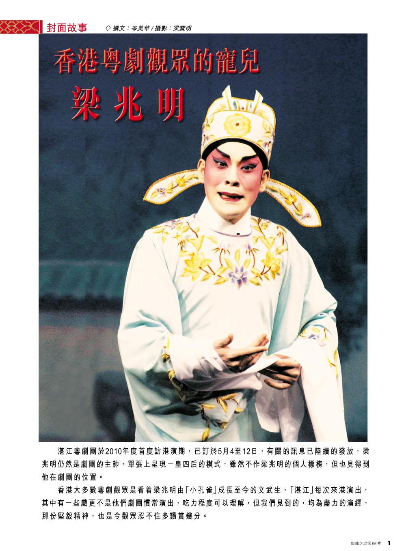 香港粤剧观众庞儿梁兆明 - 情人知已 - 粤剧人生